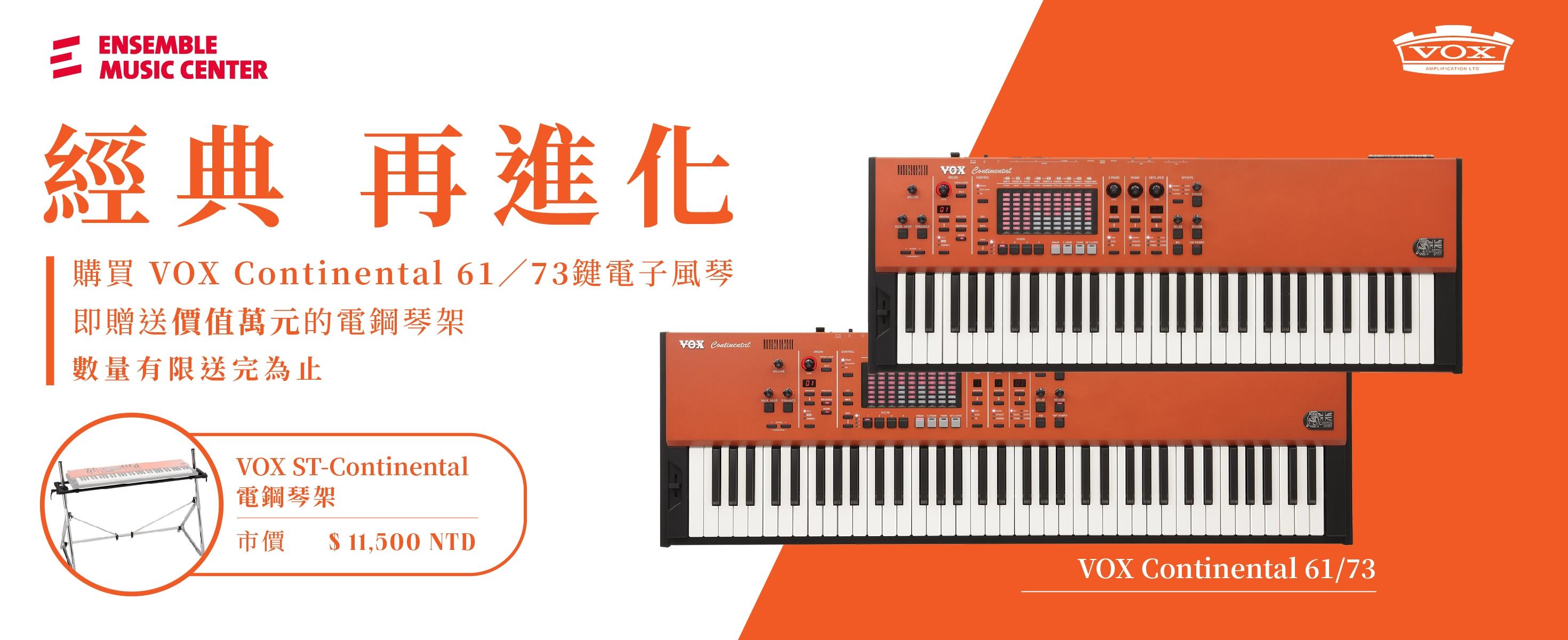 Vox 送琴架