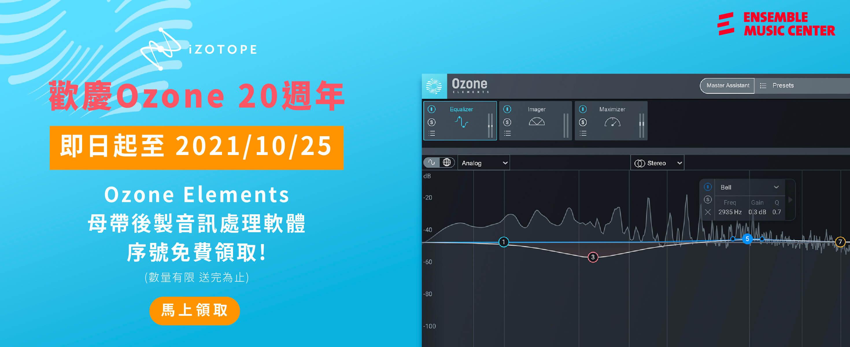 iZotope-Ozone送序號