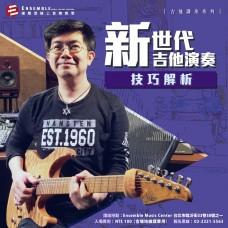 新世代吉他演奏技巧解析 - 吉他職人講座