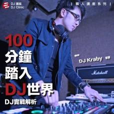 100 分鐘踏入 DJ 的世界 DJ 實戰講座