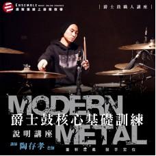 Modern Metal 爵士鼓核心基礎訓練 線上課程 說明講座